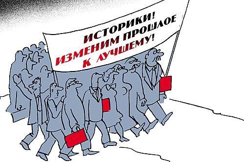 Вольные историки | РИСУНОК Татьяны ЗЕЛЕНЧЕНКО