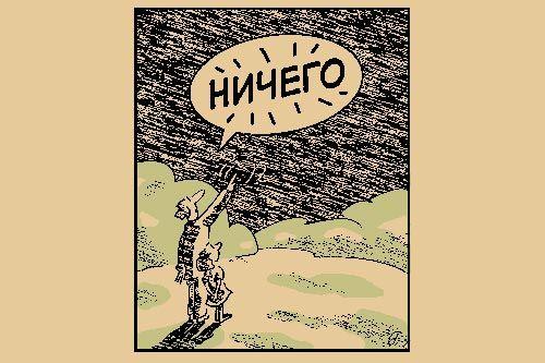 Хищник непротив чужого | РИСУНОК Андрея ФЕЛЬДШТЕЙНА