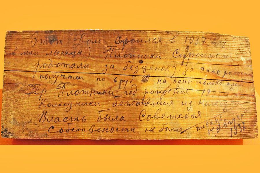 В Тосно обнаружили послание из 1937 года | Этот предмет долгое время находился в фондах музея, широкой публике его не показывали. ФОТО предоставлено Тосненским историко-краеведческим музеем