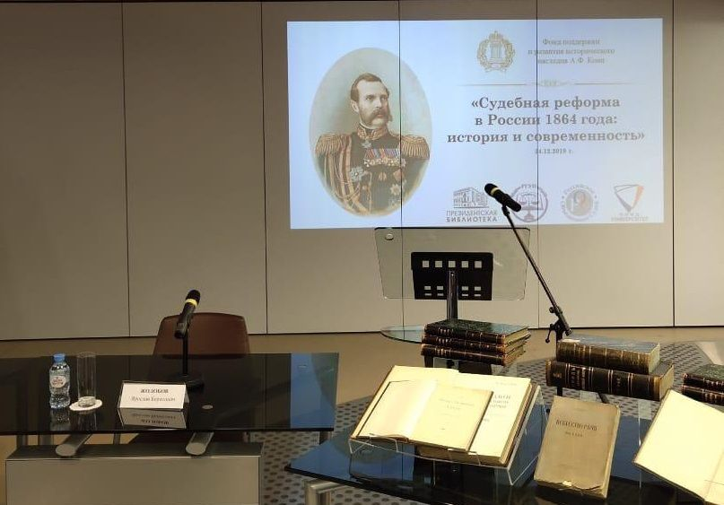Международная конференция к 155-летию судебной реформы Александра II прошла в Петербурге | Фото автора